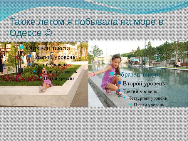 Также летом я побывала на море в Одессе 