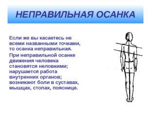 Упражнения для формирования правильной осанки Упереться прямыми руками в пол.