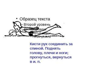 Основные правила Делайте зарядку,занимайтесь спортом,укрепляйте мышцы шеи,спи