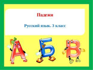 Падежи Русский язык. 3 класс