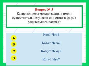 Вопрос № 5 Какие вопросы можно задать к имени существительному, если оно сто