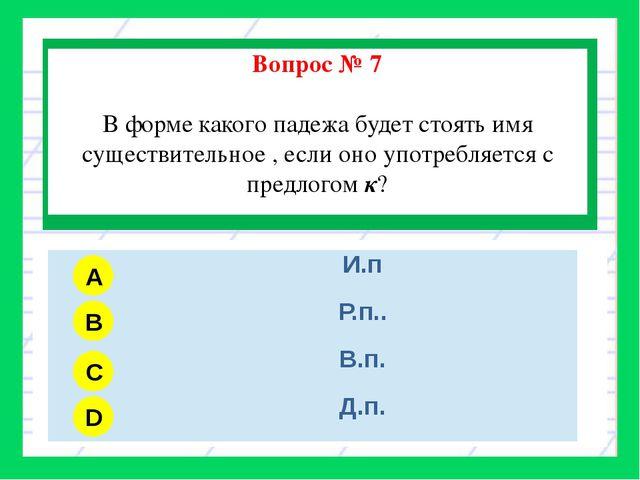 Вопрос № 7 В форме какого падежа будет стоять имя существительное , если оно...