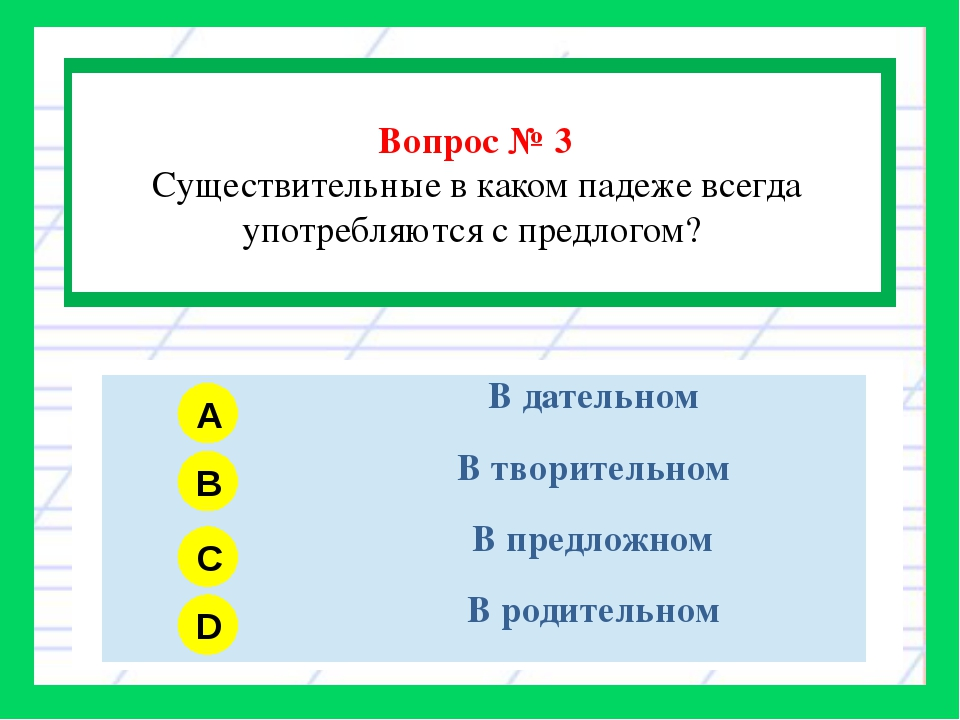 В Вопрос № 3 Существительные в каком падеже всегда употребляются с предлогом?...