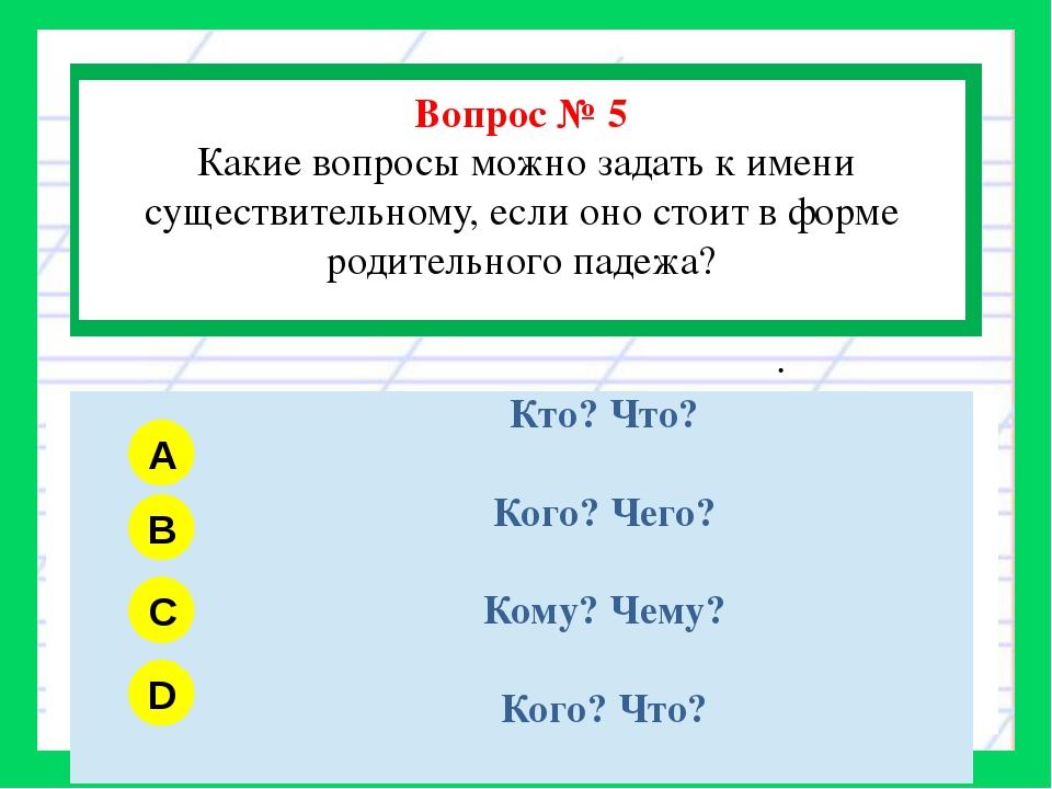 Вопрос № 5 Какие вопросы можно задать к имени существительному, если оно сто...
