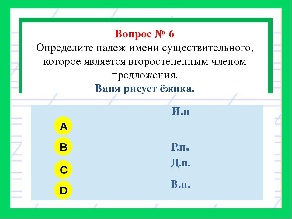 Вопрос № 6 Определите падеж имени существительного, которое является второст...