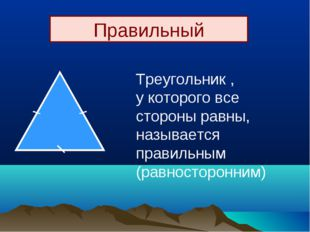 Правильный Треугольник , у которого все стороны равны, называется правильным