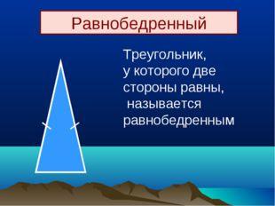 Равнобедренный Треугольник, у которого две стороны равны, называется равнобед