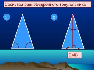 Свойства равнобедренного треугольника 1 2 БМВ