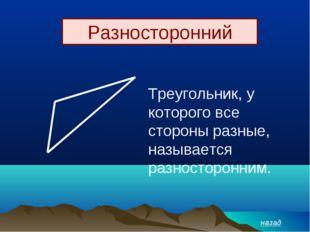 Разносторонний Треугольник, у которого все стороны разные, называется разност