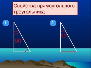 Свойства прямоугольного треугольника 90 0 30 0 1 2