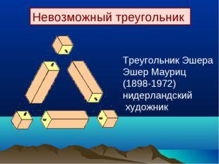 Невозможный треугольник Треугольник Эшера Эшер Мауриц (1898-1972) нидерландск