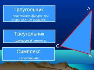 Треугольник – простейшая фигура: три стороны и три вершины Треугольник – двум