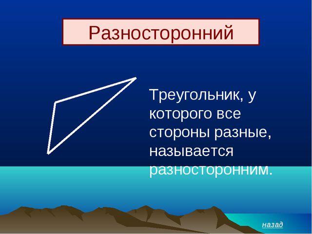 Разносторонний Треугольник, у которого все стороны разные, называется разност...
