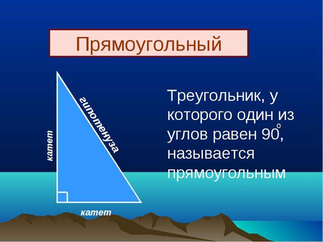 Прямоугольный Треугольник, у которого один из углов равен 90, называется прям...