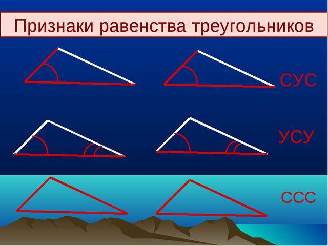 Признаки равенства треугольников ССС УСУ СУС