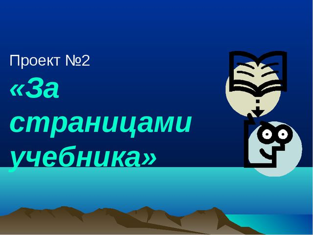 Проект №2 «За страницами учебника»