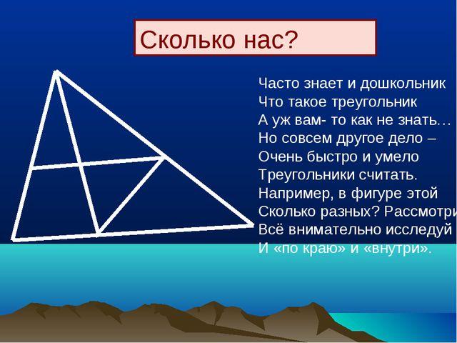 Сколько нас? Часто знает и дошкольник Что такое треугольник А уж вам- то как...