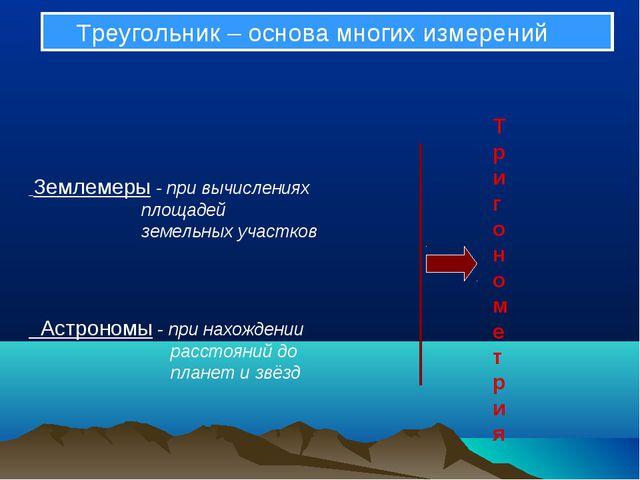 Треугольник – основа многих измерений Землемеры - при вычислениях площадей з...