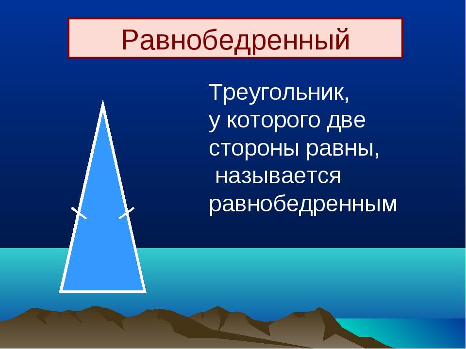 Равнобедренный Треугольник, у которого две стороны равны, называется равнобед...