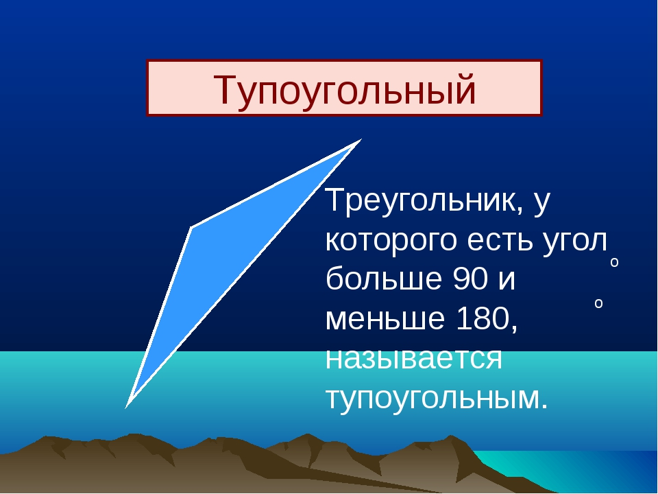 Тупоугольный Треугольник, у которого есть угол больше 90 и меньше 180, называ...