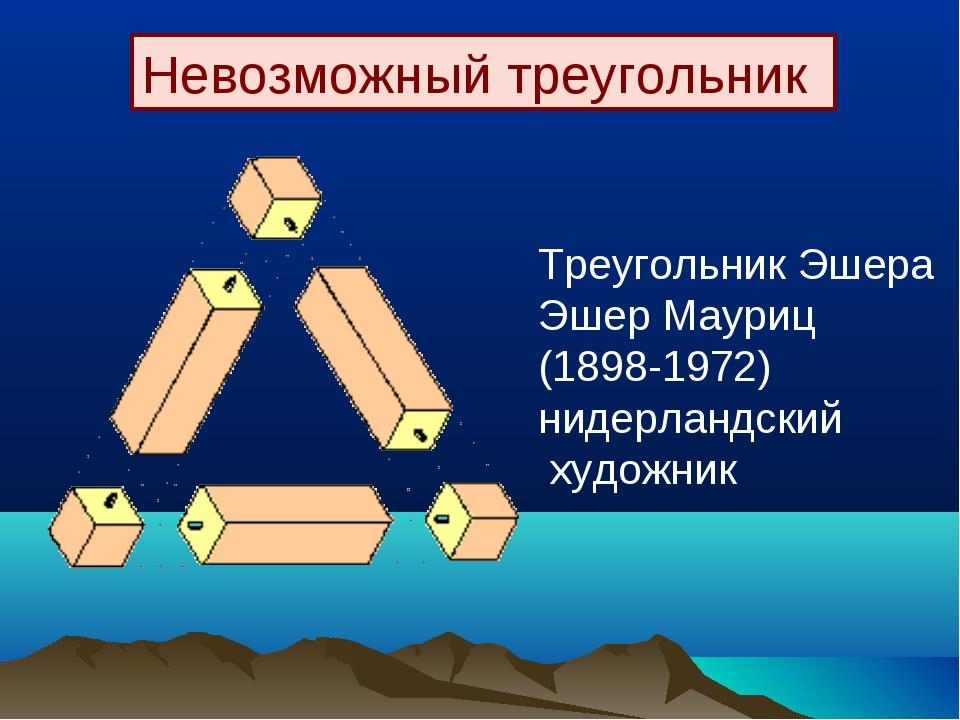 Невозможный треугольник Треугольник Эшера Эшер Мауриц (1898-1972) нидерландск...
