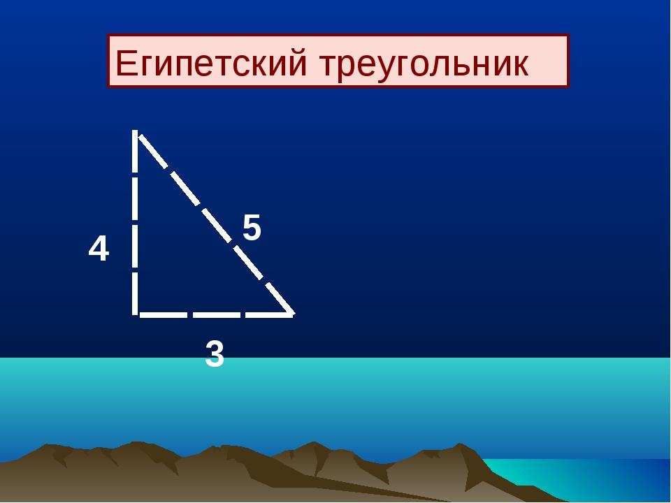 Египетский треугольник 4 3 5