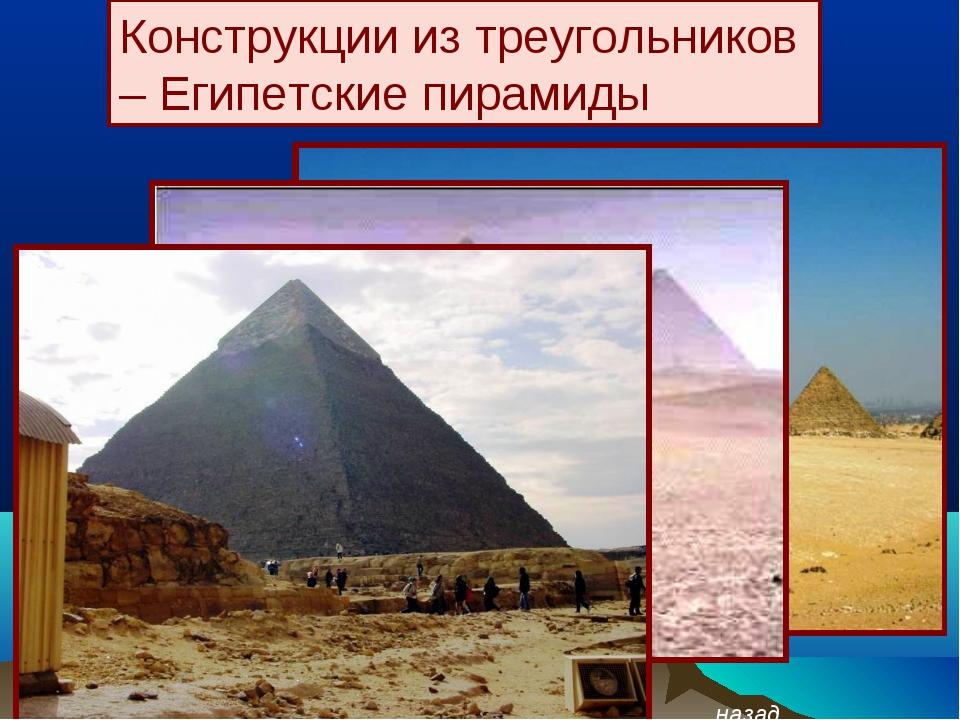 Конструкции из треугольников – Египетские пирамиды назад