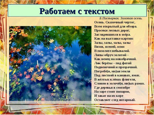 Работаем с текстом Б.Пастернак. Золотая осень. Осень. Сказочный чертог, Всем...