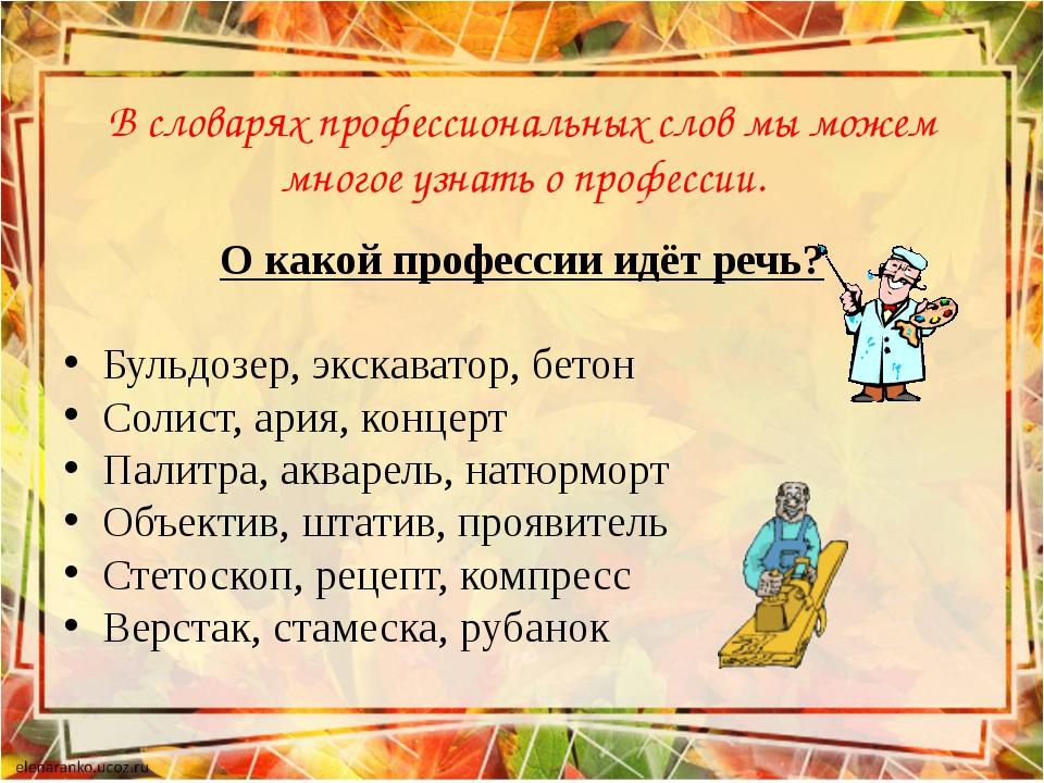 В словарях профессиональных слов мы можем многое узнать о профессии. О какой...