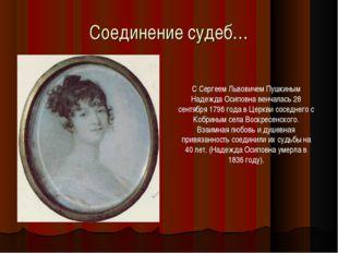 Соединение судеб… С Сергеем Львовичем Пушкиным Надежда Осиповна венчалась 28
