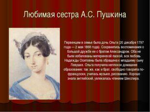 Любимая сестра А.С. Пушкина Первенцем в семье была дочь Ольга (20 декабря 179