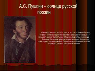 А.С. Пушкин – солнце русской поэзии «6 июня (26 мая по ст. ст.) 1799 года в М