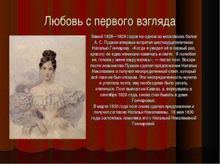 Любовь с первого взгляда Зимой 1828—1829 годов на одном из московских балов А