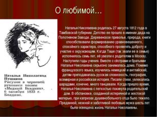 О любимой… Наталья Николаевна родилась 27 августа 1812 года в Тамбовской губе