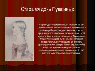 Старшая дочь Пушкиных Старшая дочь Пушкиных Мария родилась 19 мая 1832 года.