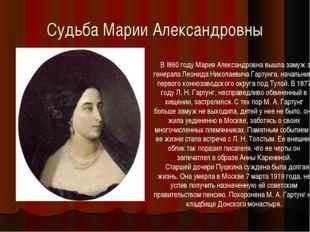 Судьба Марии Александровны В I860 году Мария Александровна вышла замуж за ген