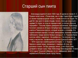Старший сын пиита Александр родился 6 июля 1833 года. В одном из писем А. С.