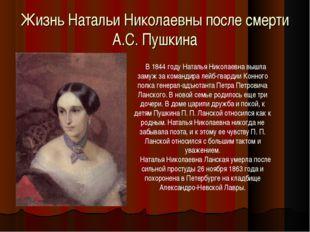 Жизнь Натальи Николаевны после смерти А.С. Пушкина В 1844 году Наталья Никола