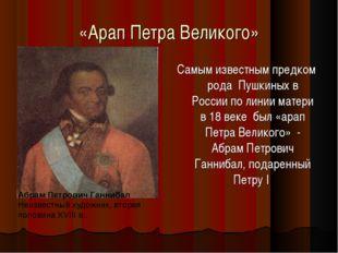 «Арап Петра Великого» Самым известным предком рода Пушкиных в России по линии