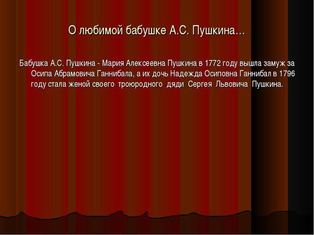 О любимой бабушке А.С. Пушкина… Бабушка А.С. Пушкина - Мария Алексеевна Пушки...