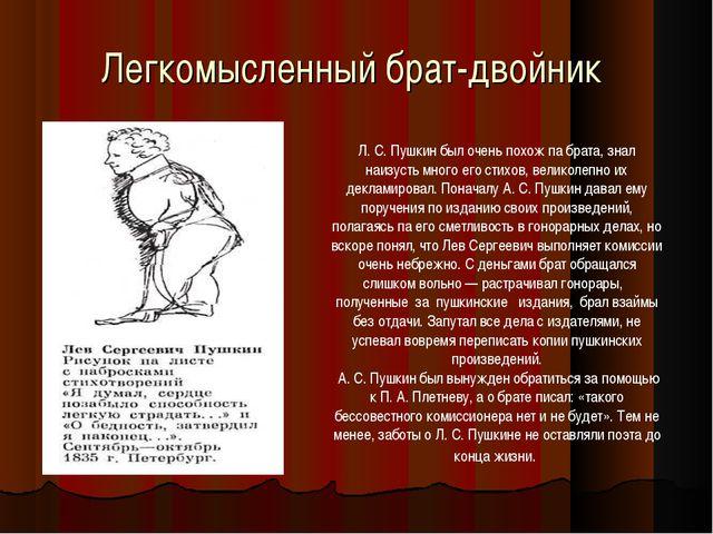 Легкомысленный брат-двойник Л. С. Пушкин был очень похож па брата, знал наизу...