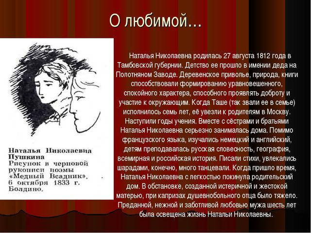 О любимой… Наталья Николаевна родилась 27 августа 1812 года в Тамбовской губе...