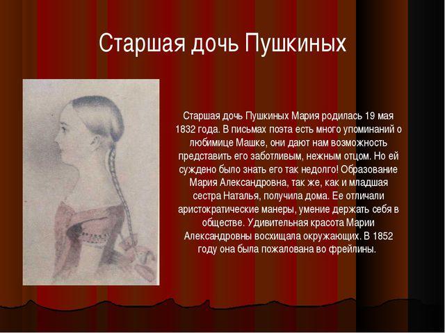 Старшая дочь Пушкиных Старшая дочь Пушкиных Мария родилась 19 мая 1832 года....