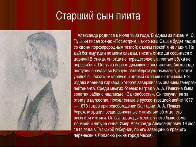 Старший сын пиита Александр родился 6 июля 1833 года. В одном из писем А. С....