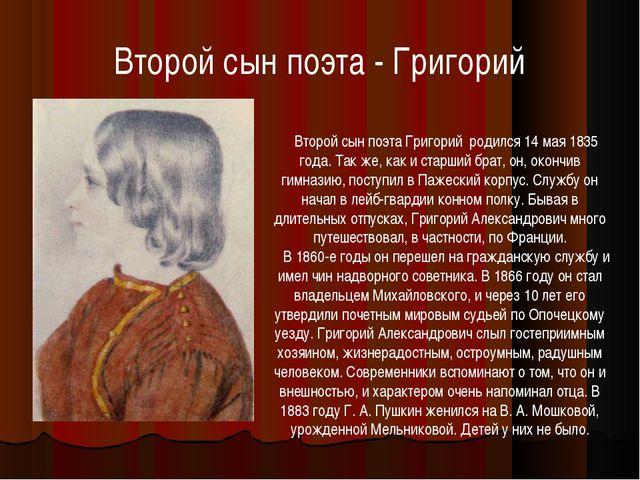 Второй сын поэта - Григорий Второй сын поэта Григорий родился 14 мая 1835 год...