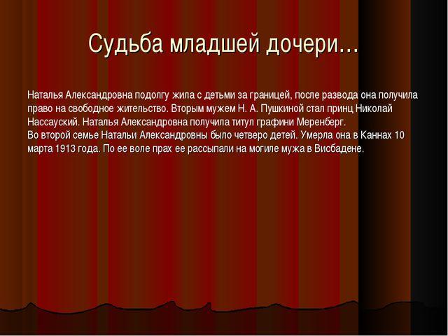 Судьба младшей дочери… Наталья Александровна подолгу жила с детьми за границе...