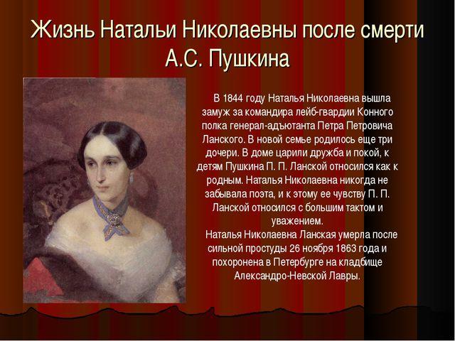 Жизнь Натальи Николаевны после смерти А.С. Пушкина В 1844 году Наталья Никола...