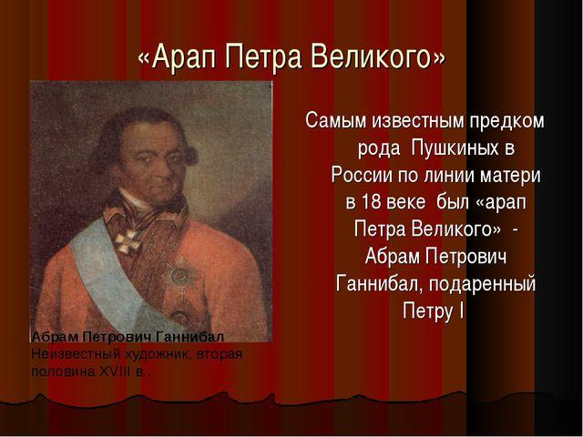 «Арап Петра Великого» Самым известным предком рода Пушкиных в России по линии...