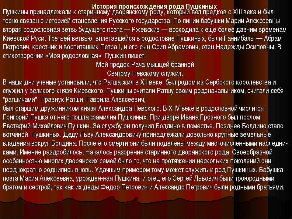Пушкины принадлежали к старинному дворянскому роду, который вёл предков с XII...