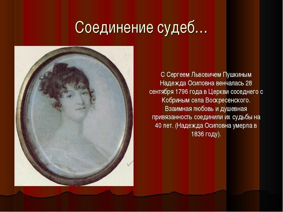 Соединение судеб… С Сергеем Львовичем Пушкиным Надежда Осиповна венчалась 28...